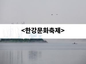 [양구군]한강문화축제