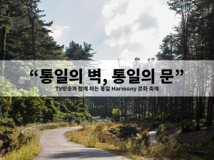 [양구군] 제1회 통일 Harmony 문화 축제_포피플네트워크