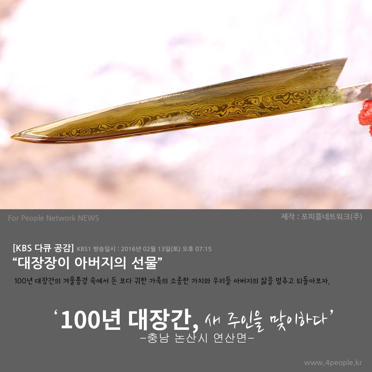 대장장이 아버지의 선물[KBS 다큐 공감]